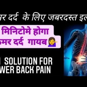 Lower Back Pain Solution | How To Cure Lower Back Pain | Sona's Planet